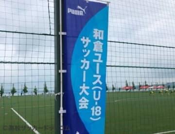 石川で強豪40チームが熱戦!あす和倉ユースが開幕
