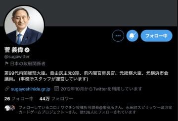 過去最多を更新しても… 菅首相、金メダルツイートを連発中。コロナ発信はゼロ 画像