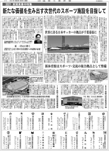 2021東関東暑中特集