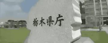 【速報】3日の栃木県内 新たに139人感染 新型コロナ