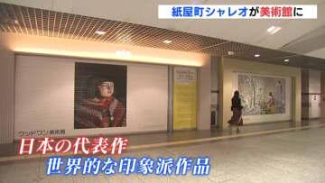 シャッターアートミュージアム 紙屋町シャレオが美術館に 広島