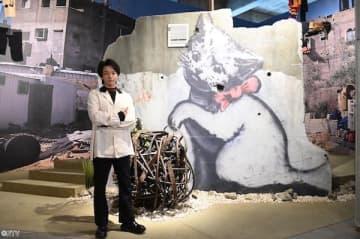 「バンクシーって誰?展」ついに開幕! 公式アンバサダーの中村倫也が来場!