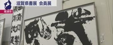 滋賀県書展 会員展/滋賀