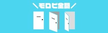 福島・諸橋近代美術館がライブ配信を毎週開催!『モロビ全開』をコンセプトに館内や自然豊かな屋外を紹介