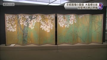 京都画壇の重鎮 木島櫻谷展 泉屋博古館で開幕