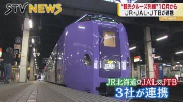 ニュース画像:車内アナウンスはJAL客室乗務員 JR北海道の観光クルーズ列車は10月運行開始