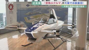 ニュース画像:「空飛ぶクルマ」万博で「エアタクシー」に? 開発企業が大阪府市と連携協定…世界では厳しい開発競争