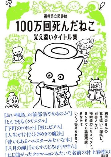 福井県立図書館のホームページの人気コーナーを書籍化した「100万回死んだねこ 覚え違いタイトル集」(講談社提供)
