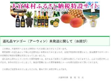 返礼品のマンゴーが発送できなかったことに関するおわびを掲載した大宜味村のホームページ