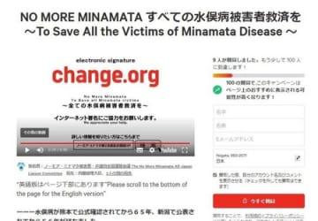 全被害者の早期救済を求めているインターネット署名サイト「チェンジ・ドット・オーグ」のページ