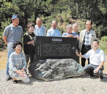 志賀潔の石碑を囲み、記念撮影する直史さん(前列右端)ら