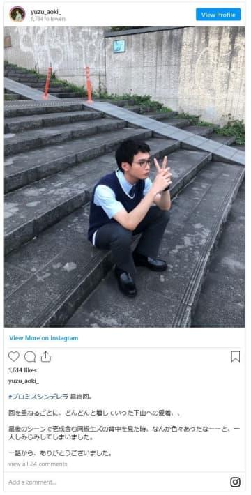 写真は青木柚Instagramのスクリーンショット