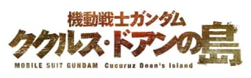 映画『機動戦士ガンダム ククルス・ドアンの島』ロゴ画像 - (C) 創通・サンライズ