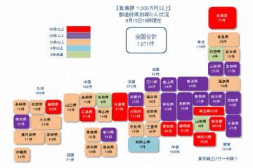 日本地図20210915①