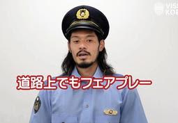 制服姿で交通安全を呼び掛けるJ1神戸の山口蛍(YouTube「兵庫県警察公式チャンネル」より)