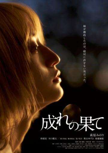 萩原みのり主演『成れの果て』 - (C) 2021 M×2 films