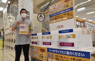 イオン宮崎店で行われているフードドライブ