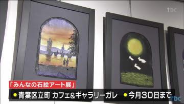 仙台 雄勝石の石絵作品展