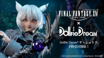 ドールとフィギュアの魅力を併せ持つ「ドルフィードリーム」に「FFXIV」よりヤ・シュトラが登場!