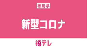 【速報】新型コロナ 福島県で新たに12人感染《9月19日発表》