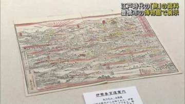 江戸時代の「旅」についての資料を展示する企画展 愛知県豊橋市の二川宿本陣資料館