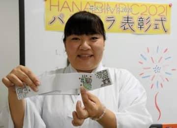 パラパラ漫画、人吉に元気 花火大会テーマ、金賞に橋詰さん(人吉市)