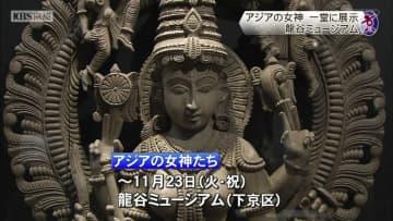 アジアの女神 一堂に展示 龍谷ミュージアム