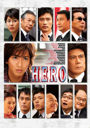 映画『HERO』今夜放送!タモリ、イ・ビョンホンらも出演