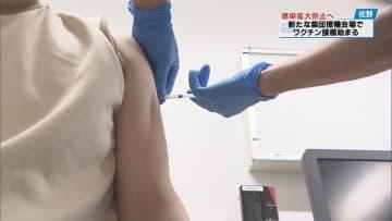 佐野に県営の新たな集団接種会場 若い世代の接種を加速化