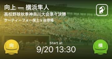 【高校野球秋季神奈川大会準々決勝】まもなく開始!向上vs横浜隼人