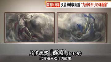 開館5周年 久留米市美術館 九州ゆかりの洋画家の作品約80点展示 テーマは「大地の力」 福岡県