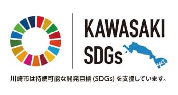 SDGs制度398者に 市パートナー、第2回で 川崎市川崎区・川崎市幸区