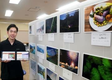 雄大な自然風景捉え 西和賀・湯夢プラザで写真展