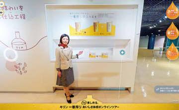 キリンビール オンラインで工場見学 3D空間を体感 横浜市鶴見区