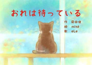 絵本「おれは待っている」…飼い主を亡くした保護猫が幸せになるまでの話が「泣ける」 制作者の思いを聞いた