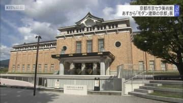 京都市京セラ美術館  「モダン建築の京都」展