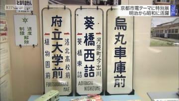 明治から昭和に活躍 京都市電テーマに特別展