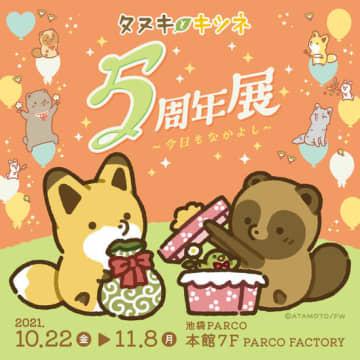 Twitterで人気『タヌキとキツネ5周年展 ~今日もなかよし~』 が東京・大阪・名古屋にて開催!