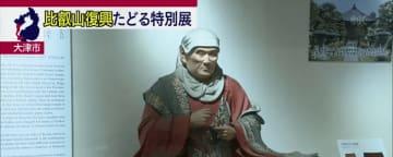 信長の焼き討ちから450年特別展/滋賀