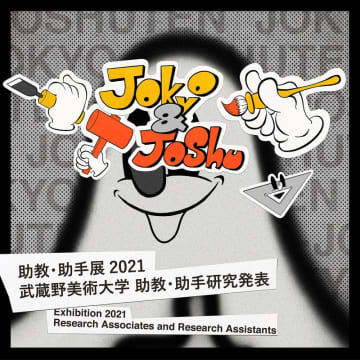 展覧会「助教·助手展2021 武蔵野美術大学助教・助手研究発表」を開催(美術館・図書館)