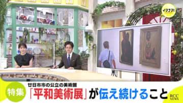 【特集】「平和美術展」が伝え続けること 広島・廿日市市の公立美術館