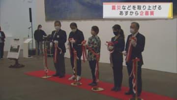 青森県立美術館で震災などを取り上げた企画展