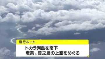 ニュース画像:世界自然遺産に登録 奄美・徳之島上空を遊覧飛行 鹿児島県