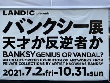 【天神】九州初上陸!世界中から貴重なバンクシー作品が!!