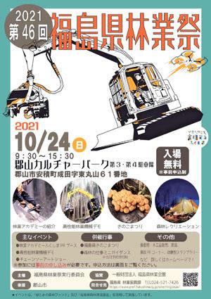 林業祭のPRポスター