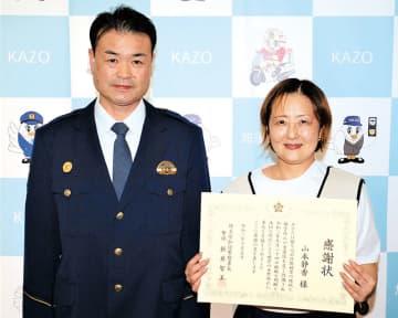 新井智美署長から感謝状を受け取った山本静香さん(右)=加須署