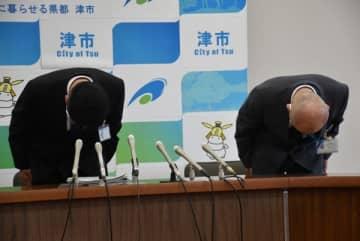 【津市自治会問題にした関係職員の処分を発表し、謝罪する前葉市長(左)=津市役所で】