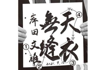 岸田氏の書いた色紙