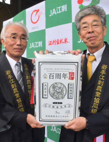 江刺金札米の品種開発100周年記念として作られた米袋