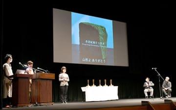 大賞を受賞した「理大囲城」の監督・香港ドキュメンタリー映画工作者から喜びのコメントが寄せられた=山形市中央公民館